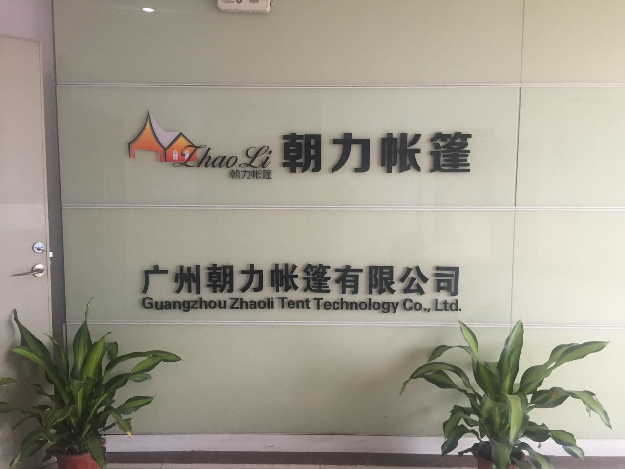 Company Overview - Guangzhou Zhaoli Tent Technology Co., Ltd.