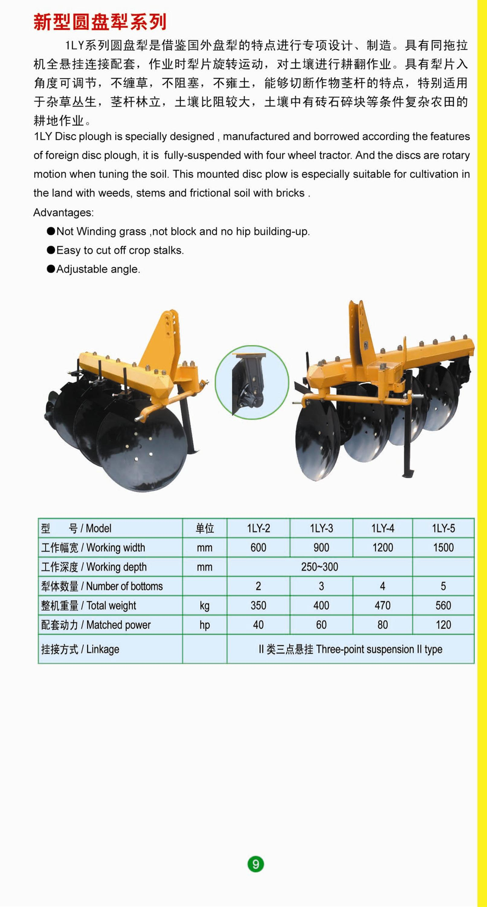 Disc plough 1LY-320