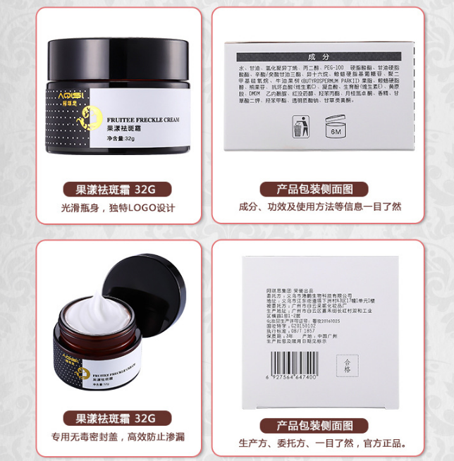 Wholesale AQISI 32g fruitee freckle cream,professional whitening and repairing facial cream,anti freckle cream