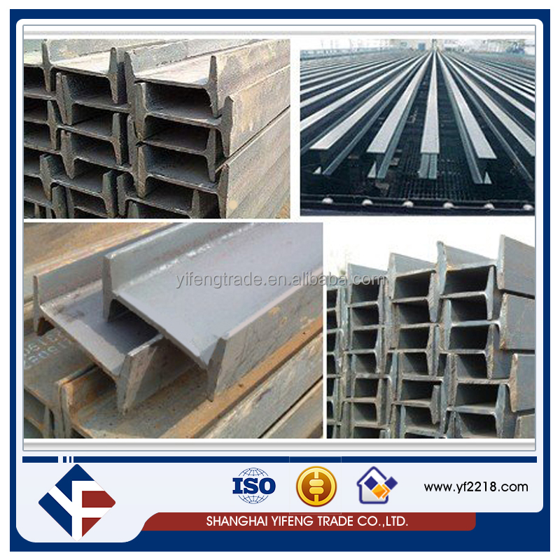 Factory price good quality metal structural steel i beam prices