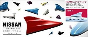 Beat-Sonic Nissan genuine color Diamond Black [G41] Dolphin antenna [part number] FDA4N-G41