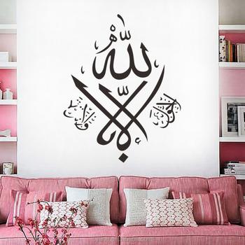 3d Islamic Wall Art Allah Islamic Muslim Art Islamic Calligraphy ...
