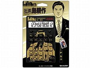 "SHARP character 12 digit Nice size calculator ""Kosaku Shima Series"" president calculator type strap EL-SK2 (japan import)"