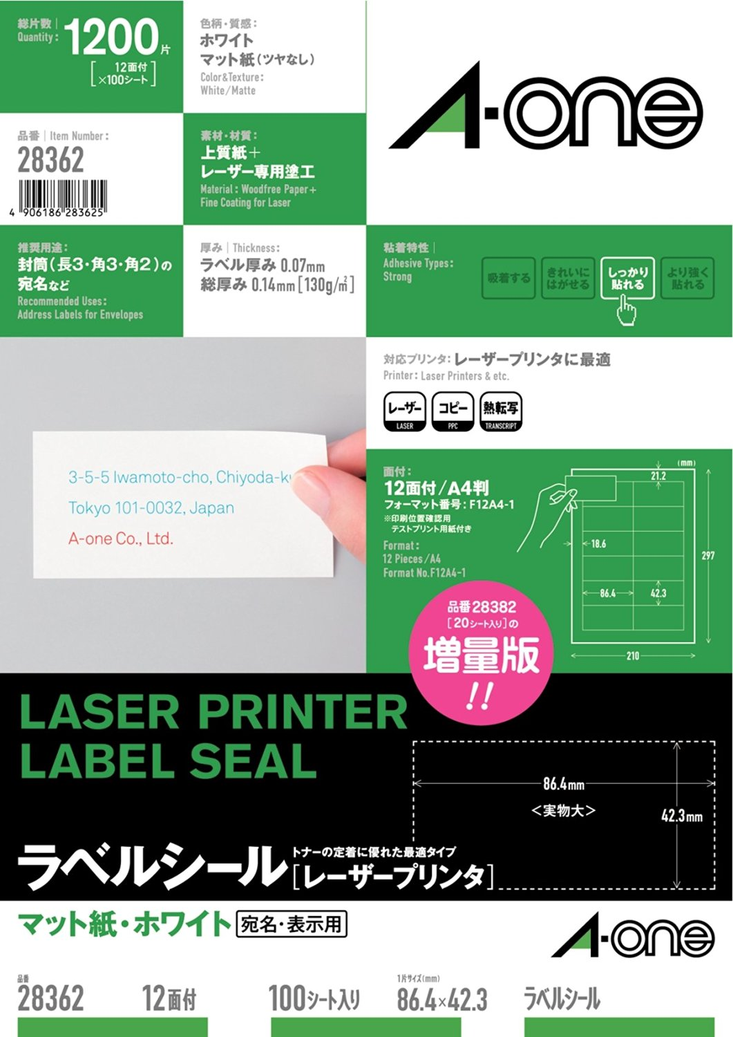 -One (A-one) label seal [laser printer] Matt White paper 100 sheet A4 12 side margin with four sides (1,200 pieces) 28362 (japan import)