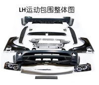 Auto parts Body kit for Land rover range rover sport with factory price
