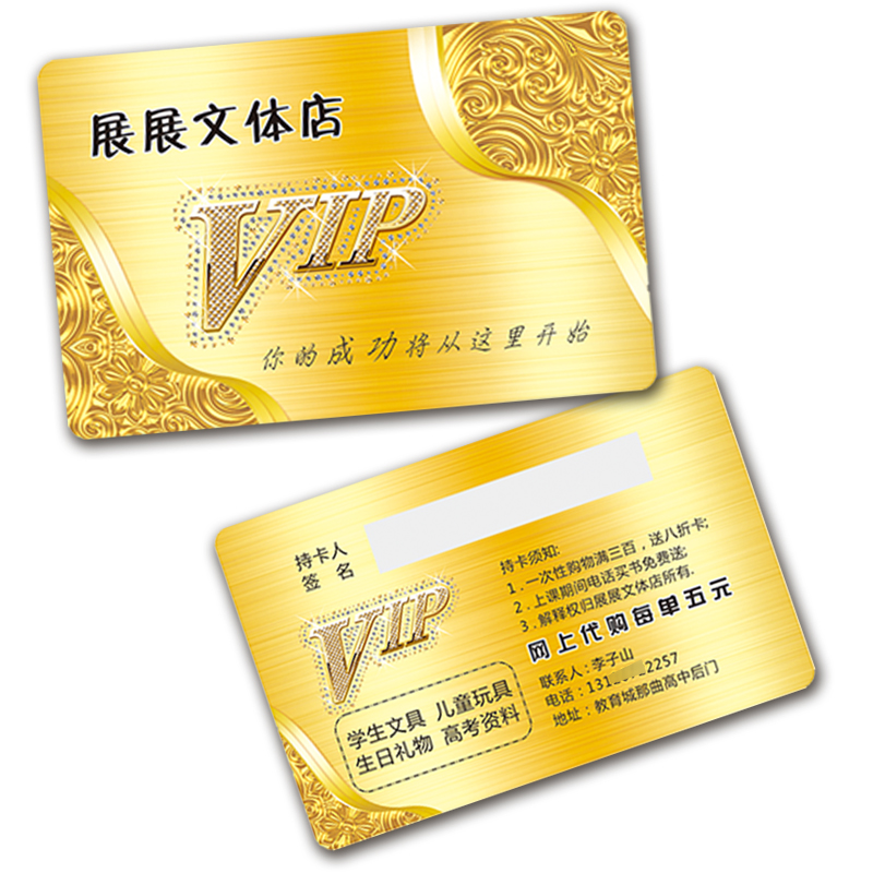 VIP card,magnetic stripe card chip card barcode design