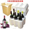 shenzen dahua Styrofoam Kraft 750 ml wine bottles box shipper