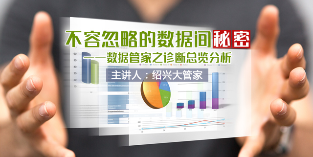 数据管家-诊断总览