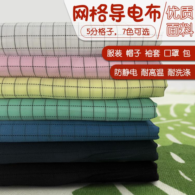 polyester ESD conductive carbon fiber fabric