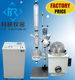 Industrial Lab Distillation Column Condenser Alcohol Equipment Design/Rotovap Rotary Evaporator factory price