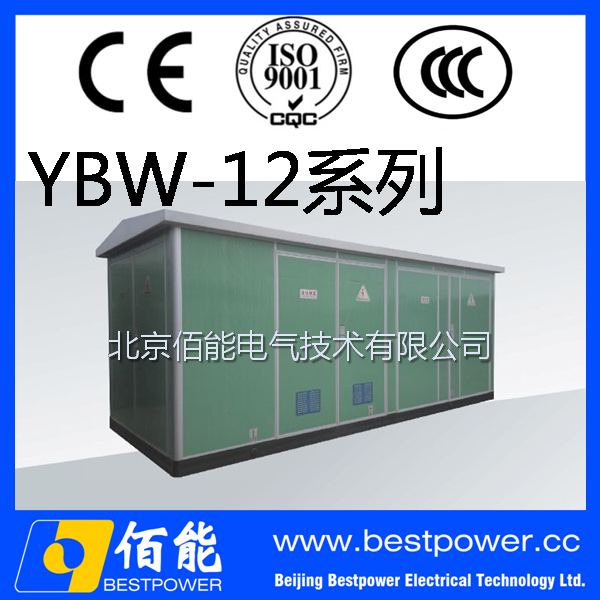 YBW Box-type electric 33kv portable mobile substation