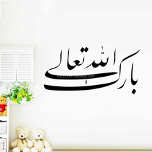 Islam wall art stickers muslim vinyl wall mural allah bless quran arabic quotes wall decals for home decoration