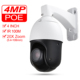 "CCTV Security Outdoor IP66 4"" Mini H.265 H.264 High Speed Full HD IP 4.0MP 4MP PTZ Camera 4 Megapixels 20X Zoom ONVIF POE"