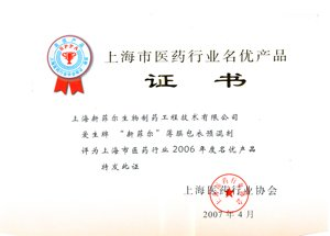 Shanghai Brand Name  Product  2006