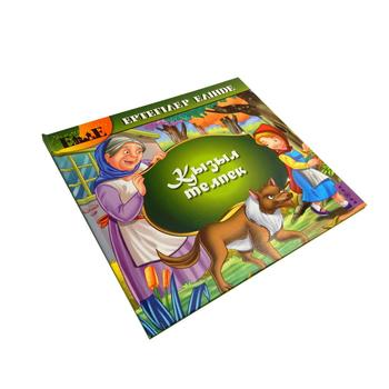 Don't you miss the best children story hardcover book printing