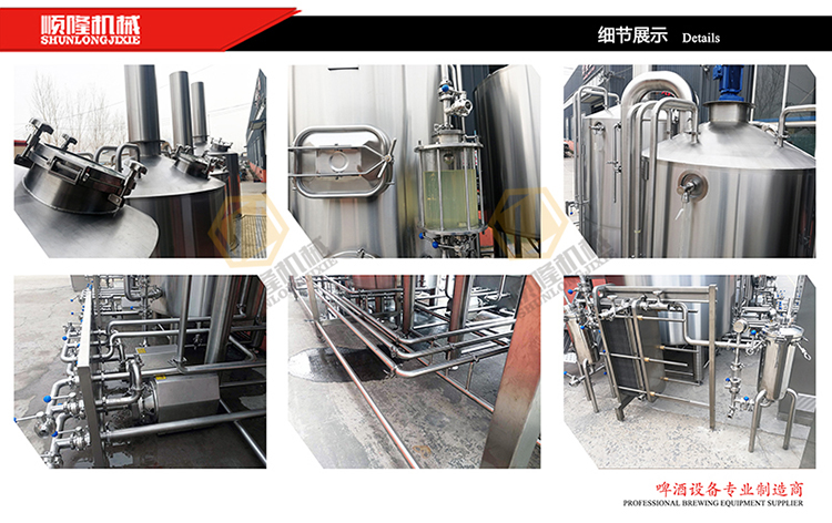 CE,PED,LVD Certificate good investment business 7 BBL 10 BBL 15 BBL 20 BBL 30 BBL brewery equipment for beer sale