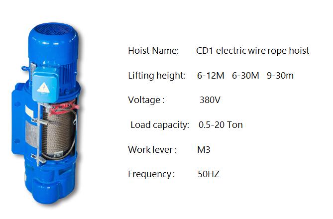 建物ホイスト 1 トン電気ケーブルホイスト価格