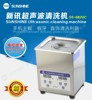 SUNSHINE 2L SUS304 Stainless Steel Ultrasonic Cleaner With Heating Function