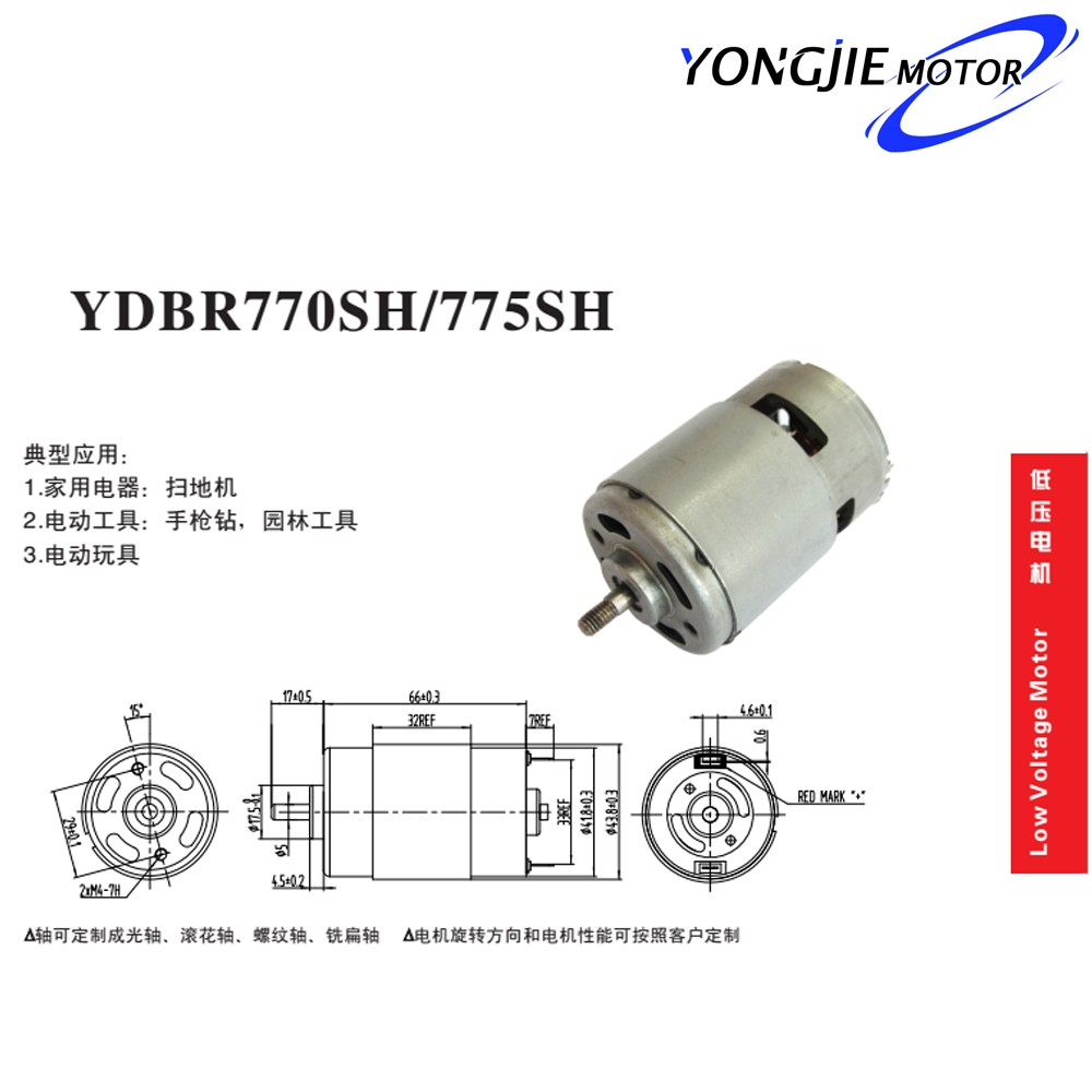 YDBR750SH/755SH CE CCC CQC ISO9001:2008 Certification 100W dc motor_High Voltage 230V Permanent Magnet Carbon-brush DC Motor