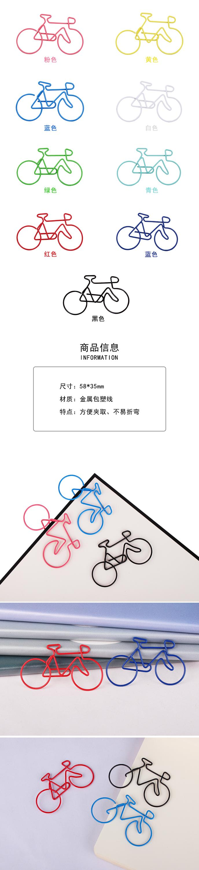 Company creative assorted bike shape paper clips bicycle paper clip