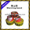 [Gold Supplier] High quality caution band/reflective band