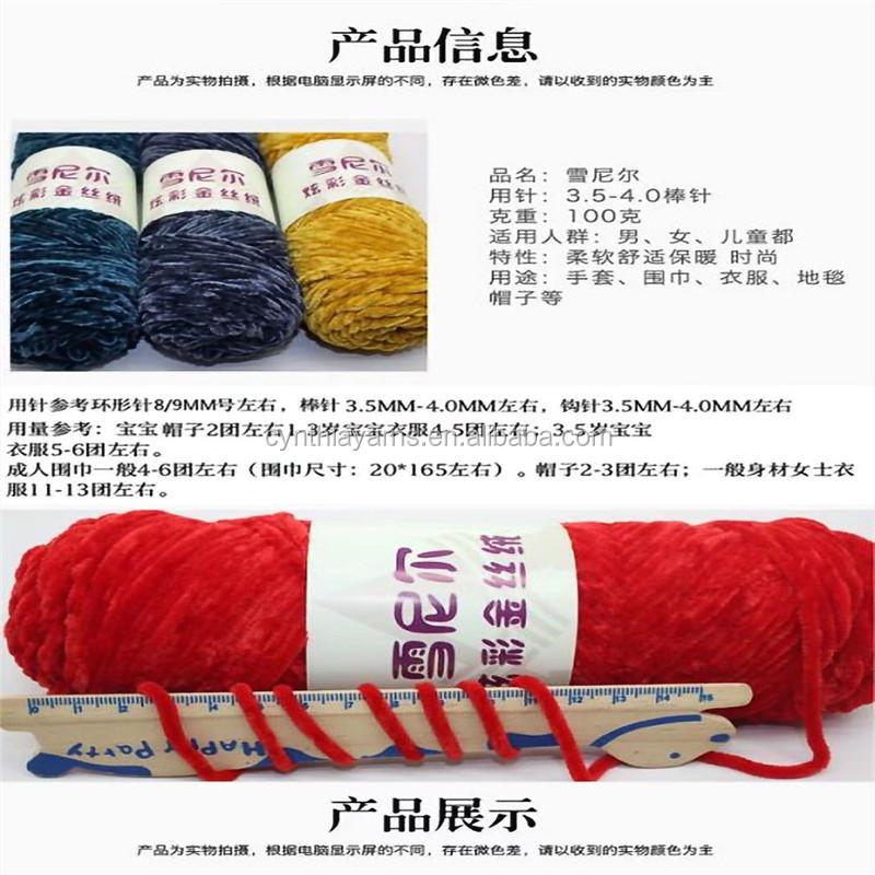 Cynthia Super Chunky Hand Knitting Velvet Fabric Anti Pilling Soft Baby Blanket 100% Polyester Yarn