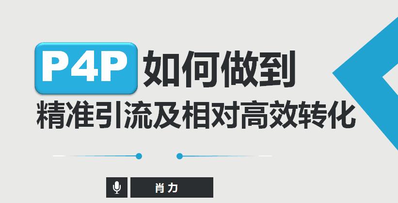 P4P如何做到精准引流及相对高效转化-994