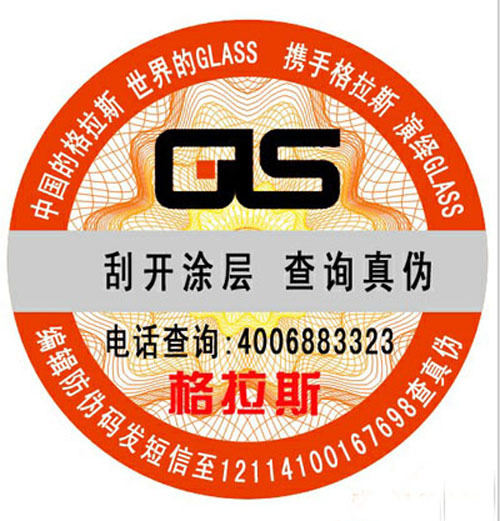 Custom electronic security sealed sticker,destructible sticker labels