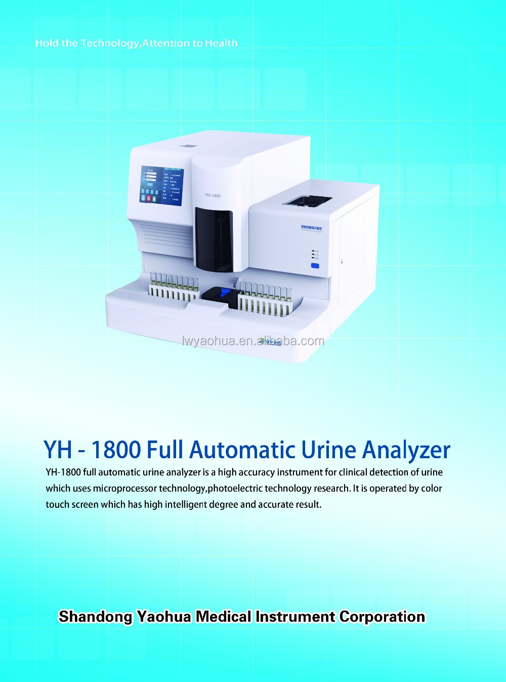 YH1800 Automatic Urine Analyzer