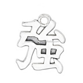 Chinese Element Silver Chinese Symbol Strength Pendant Diy Charms