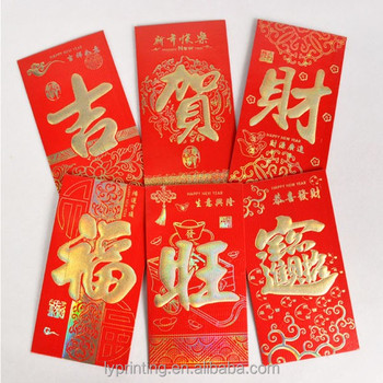 2016 chinese new year red envelope lucky money pocket printing - Chinese New Year Red Envelope