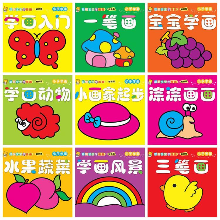 Personalizado libro para colorear para bebé educativo libro para ...