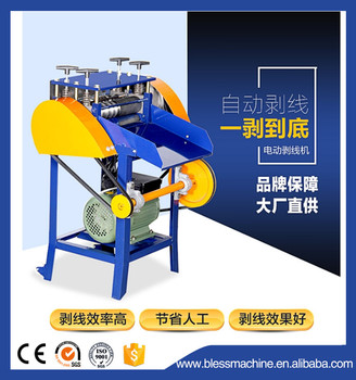Good reputation at home and abroad user friendly design commercial copper wire peeling machine exhibited at Canton fair