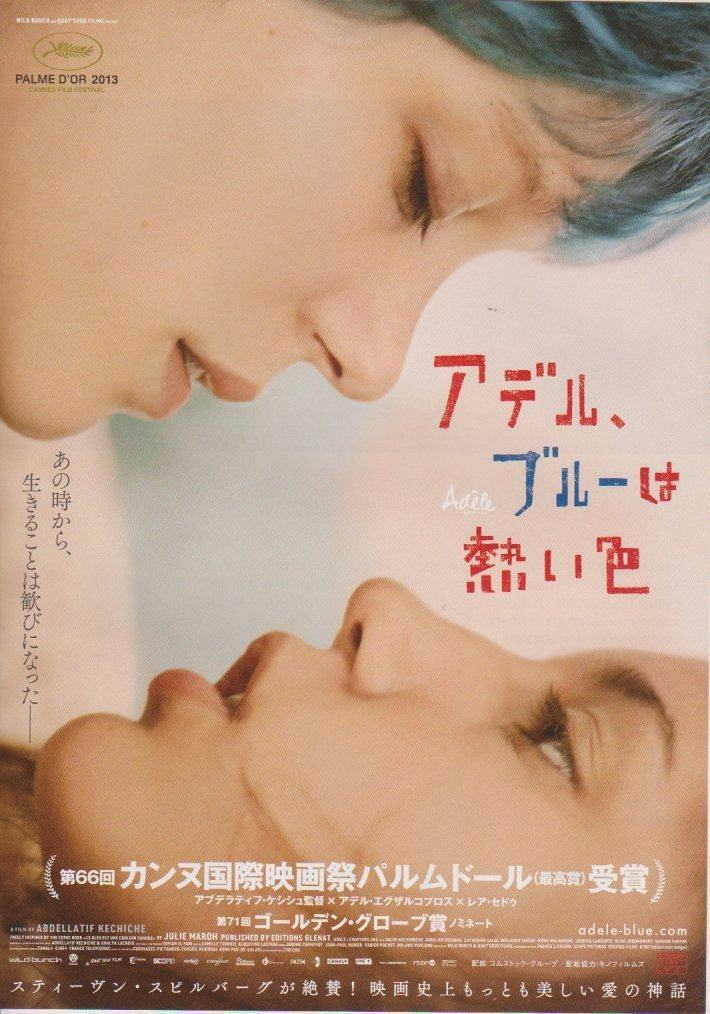 Japan Limited!! Movie Mini Poster (Movie flyer) : Blue Is the Warmest Colour