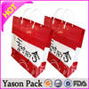 Yason lowest printed carrier bags wave top carrier bag aluminum foil bags with toy