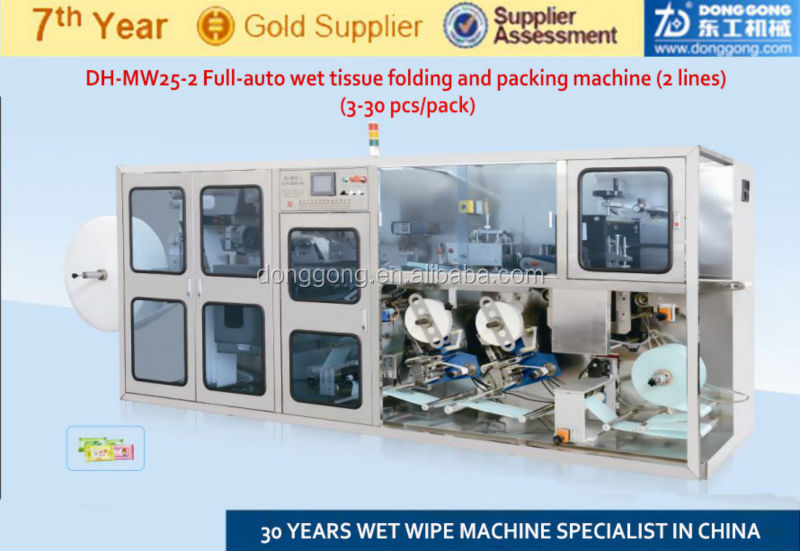 DH- WM25-2 small pack Wet Napkin/wet wipes tissue Machine, (5-30pcs/bag)