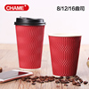 decorative ripple paper coffee cups ,insulated paper coffee cups