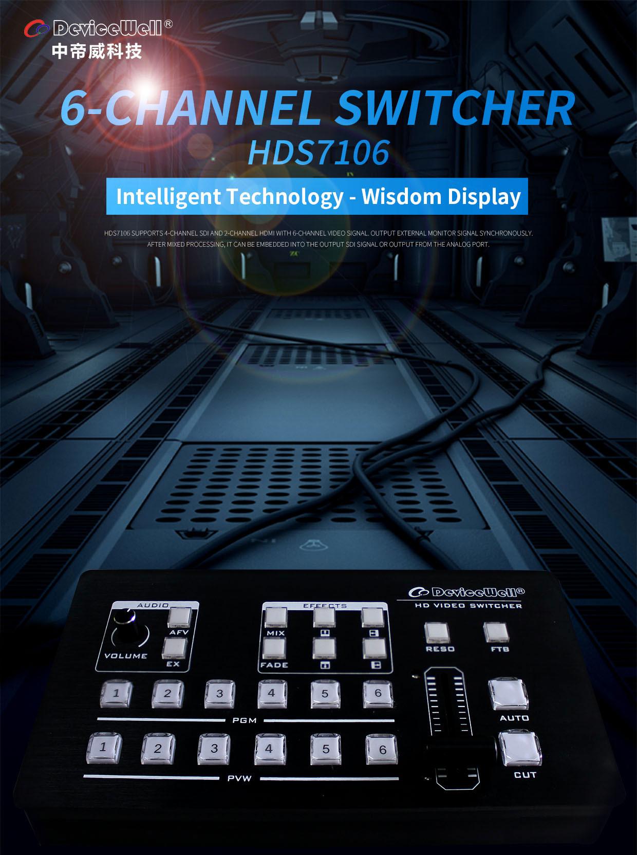 HDS7106 HD Video Equipment Six Channel Portable SDI Video Switcher