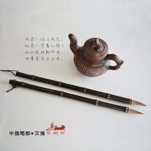 """Chinese painting brush Masson Zi Wei Xuan large regular script cursive calligraphy script the """"scholar's four jewels"""" lot"""