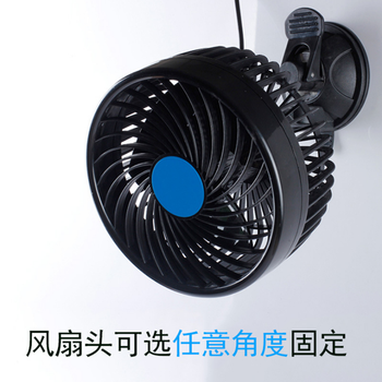 Universal Black Portable Mini Car Fan Auto Cooling Air Fan 12 V 6 inch with Suction Cup