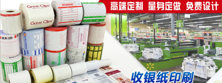 thermal roll 80x80x12 Cash Register Thermal Paper rolling papers custom till