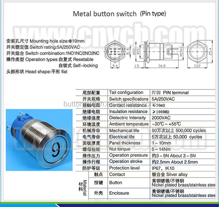 1941 19mm Flat round head momentary or latching non-lighted words number engraving 1NO1NC switch waterproof