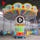 Manege Amusement Parks Equipment Chair-o-plane