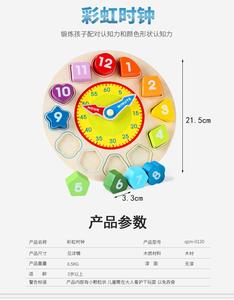 Time Teaching Kids Clock educational wooden toys