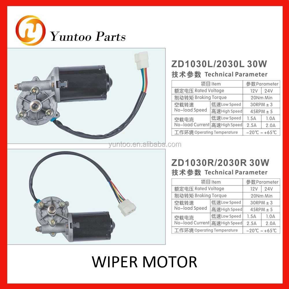 Wiper Vertical Linkage With Rubber