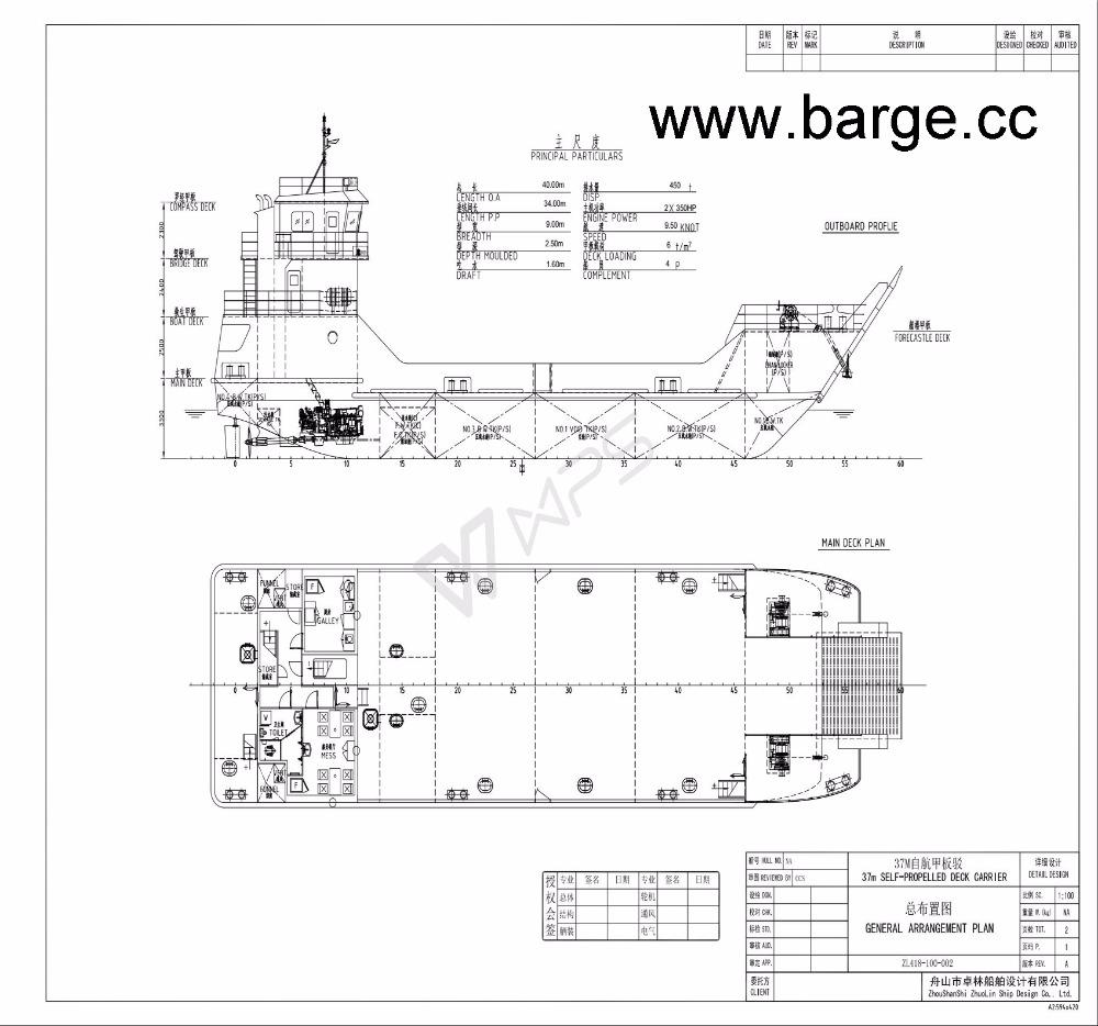 40m Landing Craft Drawing For Newbuild Project Buy Landing Craft