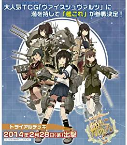 Weiss Schwarz Trial Deck Kantai Collection by Bushiroad