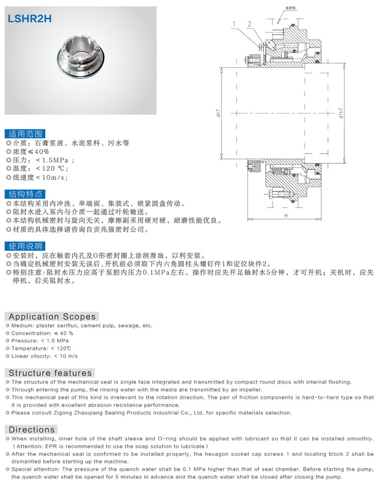 LSHR2H Customized Cartridge Mechanical Seal For Slurry Pump