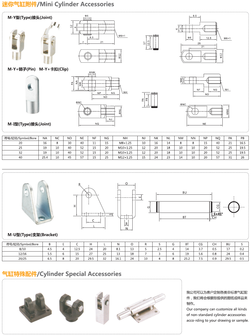 Cylinder accessories floating connector / universal joint