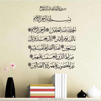 wall stickers decal canada islamic and arabic wall stickers self
